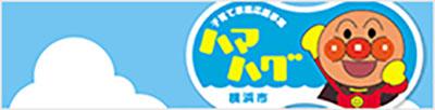 横浜市子育て家庭応援事業「ハマハグ」