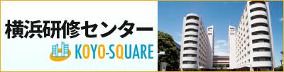 社員研修、セミナー、,会議、宿泊研修|横浜研修センター